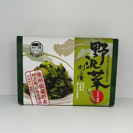 信州安曇野産野沢菜のみ使用野沢菜刻み漬 信州長野限定のお土産