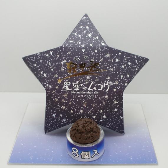 軽井沢星空のムコウ チョコレート菓子 信州長野のお土産
