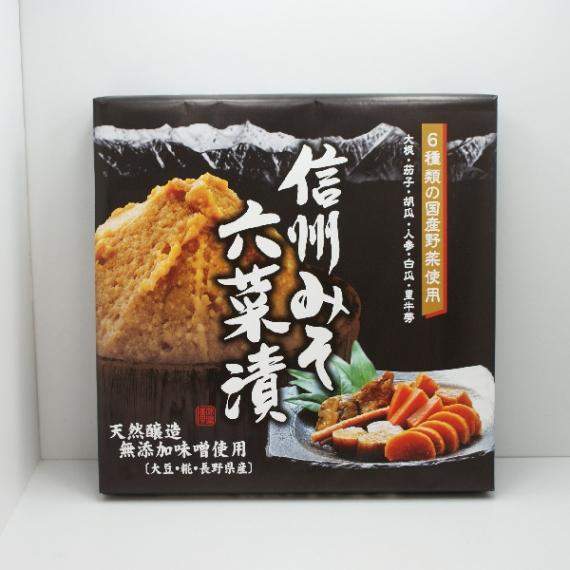 信州みそ六菜漬 信州長野県のお土産 漬け物
