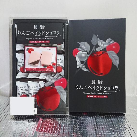 長野りんごベイクドショコラ12個入 信州長野のお土産