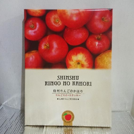 信州りんごのかほり林檎スイートクッキー 信州長野林檎お菓子りんごお土産