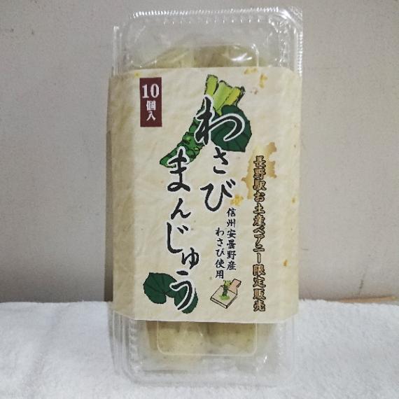 信州安曇野産わさび使用 わさびまんじゅう10個入 信州長野県のお土産お菓子