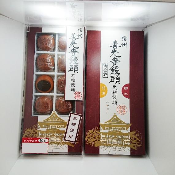 信州善光寺饅頭黒糖饅頭 信州長野県のお土産お菓子