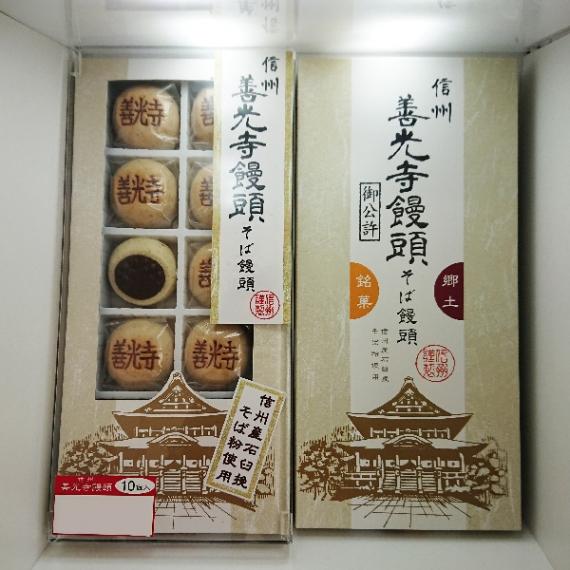信州善光寺饅頭そば饅頭 信州長野県のお土産お菓子