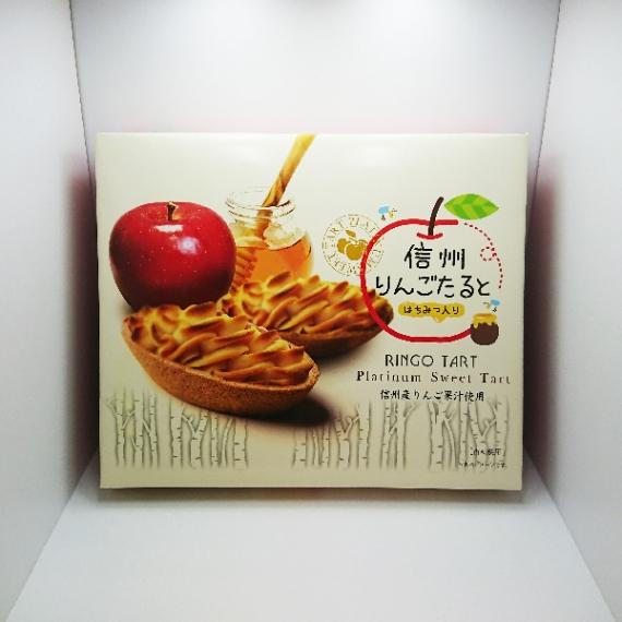 信州りんごたると10個入 信州長野林檎お菓子りんごお土産