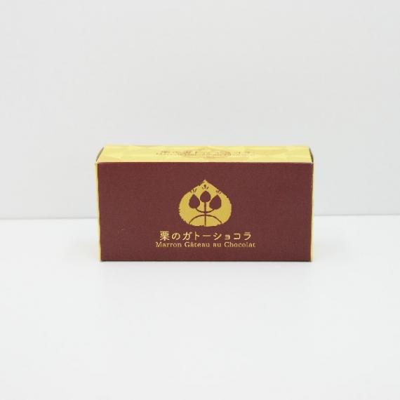 栗のガトーショコラ1個 信州長野のお土産