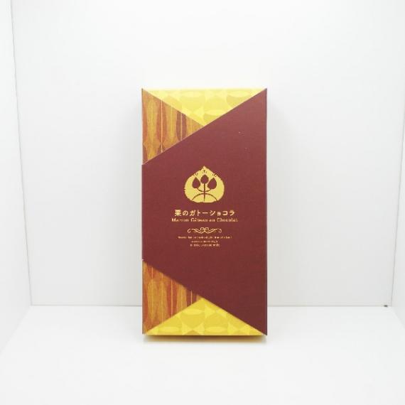 栗のガトーショコラ4個 信州長野のお土産