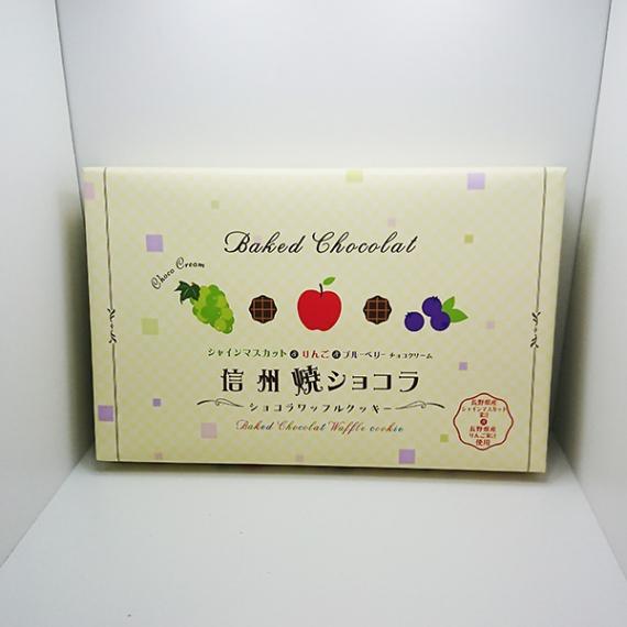 焼きショコラワッフルクッキー3色入 信州長野のお土産