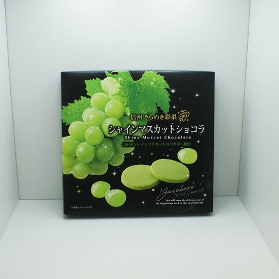 信州きらめき彩果シャインマスカットショコラ18枚入大 信州長野のお土産