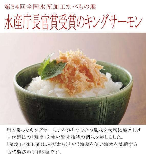 <キングサーモン袋詰め・紅鮭袋詰め>水産庁長官賞受賞の「キングサーモン」と根強い人気の「紅鮭」の食べ比べセットです!