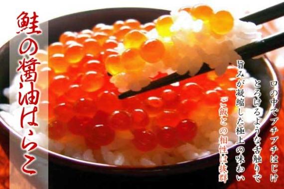 鮭の醤油はらこ(いくら醤油漬け)640g