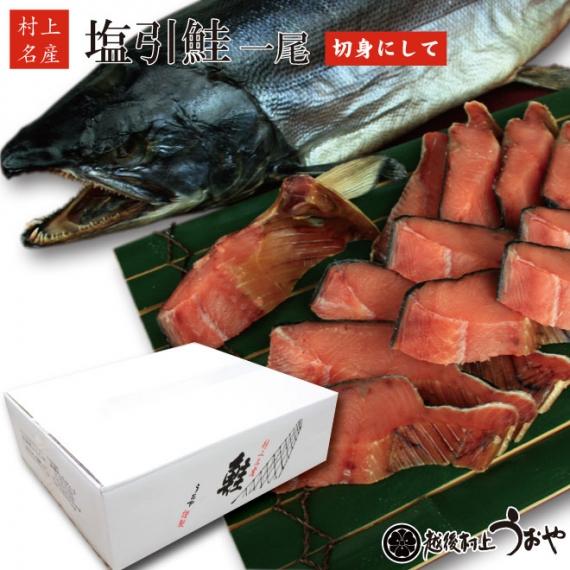 【日本ギフト大賞2017新潟賞受賞】越後村上名産 塩引き鮭(生時5.2kg)【切り身にして】