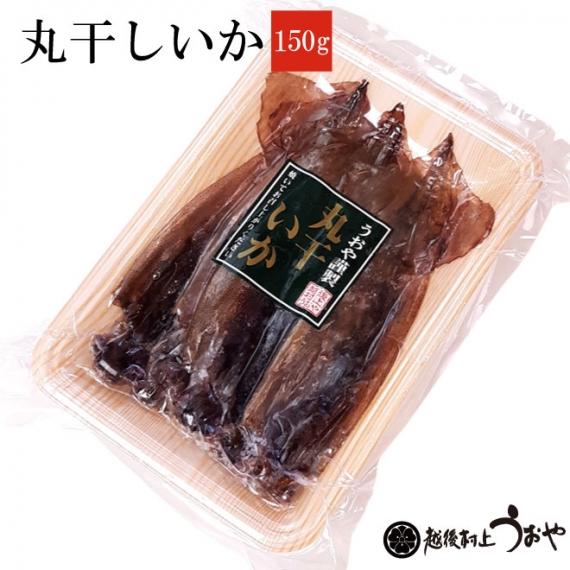 【日本海産】丸干いか(150g)