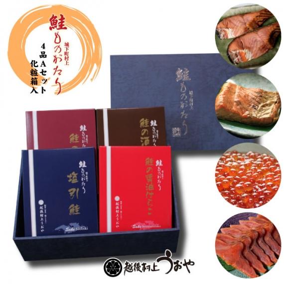 鮭ものがたり(化粧箱入 鮭4品) Aセット【塩引鮭/鮭の焼漬/醤油はらこ/鮭の酒 びたし】