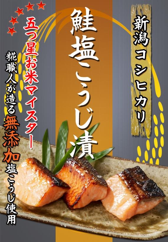 新潟県産コシヒカリ使用の鮭塩麹漬3入×4パック 【お歳暮2020】【漬魚・魚加工品】【カニ・鮮魚・魚介類】