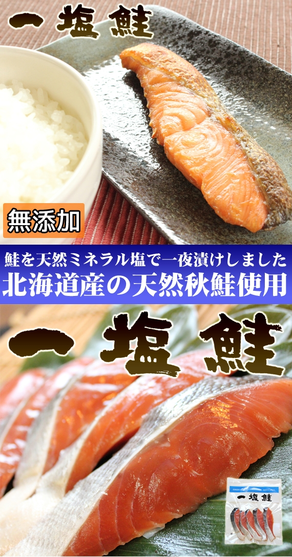 【送料無料】国産の天然秋鮭を使用した 一塩鮭 5切入 × 3パック