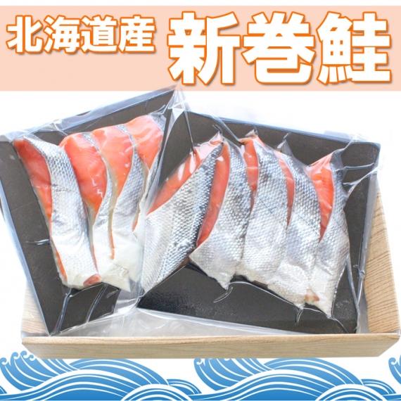 【送料無料】新巻鮭 切身セット 化粧箱入  【漬魚・魚加工品】【カニ・鮮魚・魚介類】