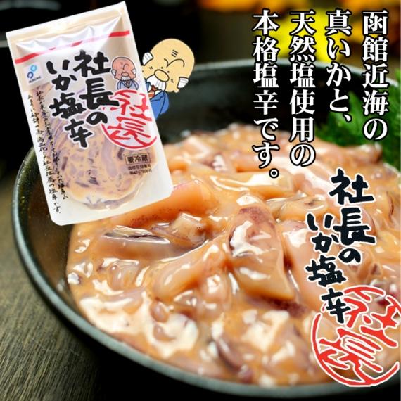 いか塩辛 3パック入 【北海道産真いかと天然塩使用】   | 海鮮問屋 見田元七商店