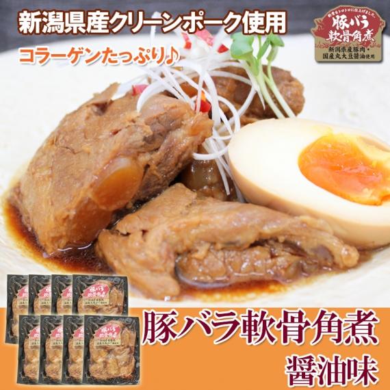 【送料無料】トロトロ♪コラーゲンたっぷり! 新潟県産 豚バラ軟骨角煮 醤油味 8パック入