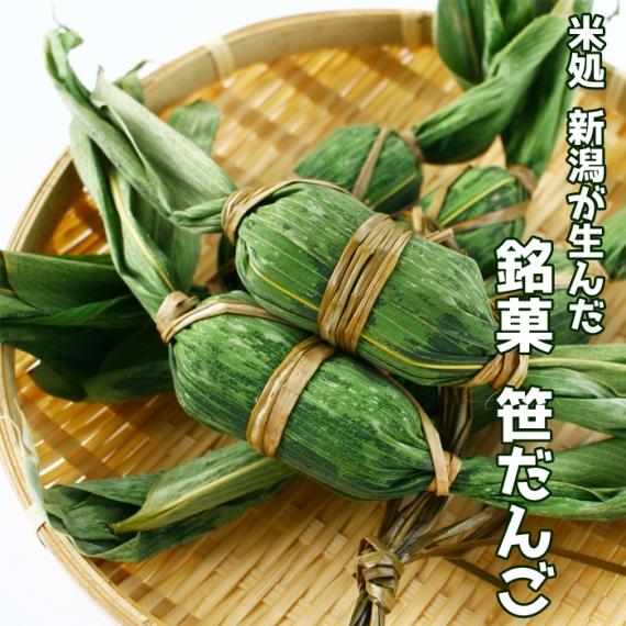 新潟名物  【笹団子】  40個入(10個入×4袋) ケンミンSHOWで紹介