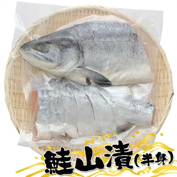 【送料無料】北海道産 鮭山漬 (半身・切身) 【お中元2020】 【漬魚・魚加工品】