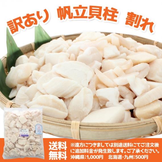 【送料無料】 北海道産 訳ありホタテ貝柱 1kg    【鮮魚・魚介類】ほたて 帆立
