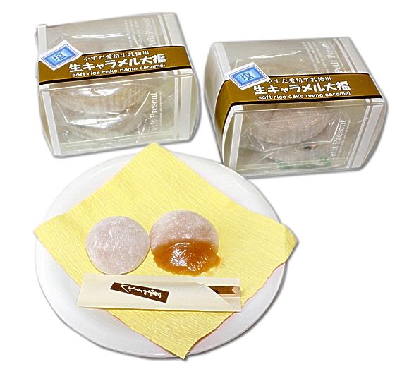 塩生キャラメル大福 7個入×2箱 送料無料 スイーツ 洋菓子 和菓子 塩味と甘味の絶妙バランス ギフト 贈り物 新潟 お土産