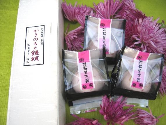 かきのもと饅頭 3箱