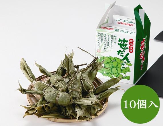 伝統の味をお取り寄せ! 新潟銘菓【笹だんご10個入】