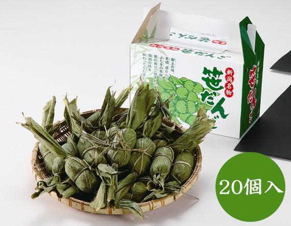 伝統の味をお取り寄せ! 新潟銘菓【笹だんご20個入】
