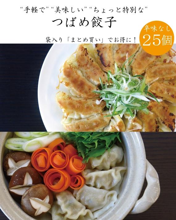 【ご自宅用】【タレなしでうまい!】つばめ餃子(マイルド・辛味なし)25個袋入り×8袋【米・野菜・惣菜】