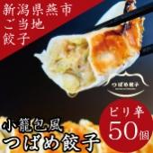 テレビ「まるどりっ!UP」で紹介されたつばめ餃子<よんなな店>の『つばめ餃子(レギュラー・ピリ辛みそ味)50個』です。