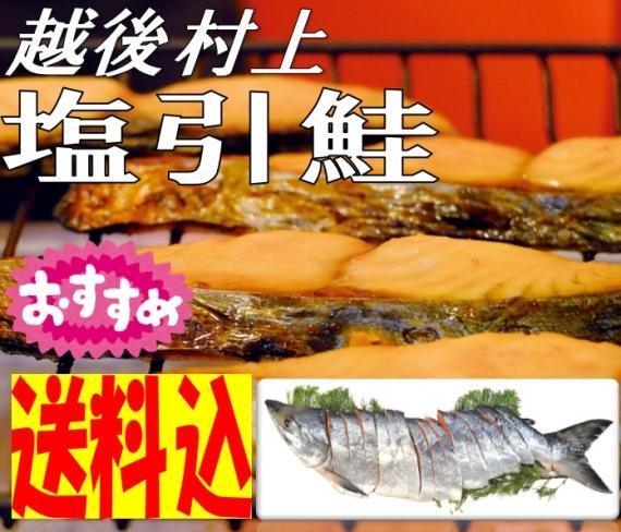 【送料込】 越後村上 塩引鮭 半身(切身)北海道産鮭使用 【2020お歳暮】【カニ・鮮魚・魚介類】