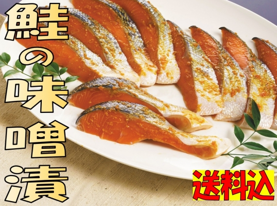 【送料込】鮭/味噌漬け 漬魚 個包装 贈答 プレゼント 熨斗対応 【お中元2020】【漬魚・魚加工品】