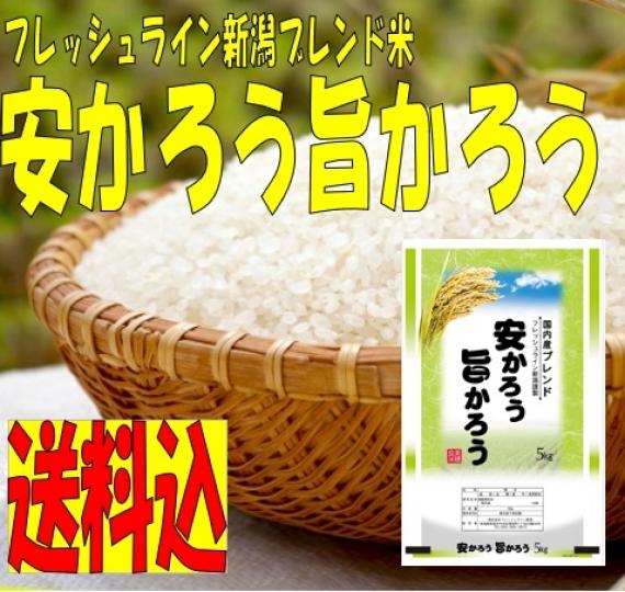【送料込】フレッシュ産地直送便オリジナルブレンド米 安かろう旨かろう10�s(5�s×2袋) ブレンド米