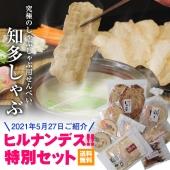 テレビ「ヒルナンデス」で紹介された本場愛知のお煎餅処 香味庵本店の『知多しゃぶ他』です。