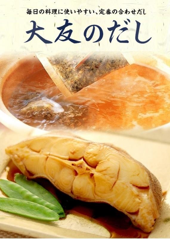 国産のにぼし・椎茸・鰹節・昆布の絶妙なバランス【大友のだし30袋入】だしパック