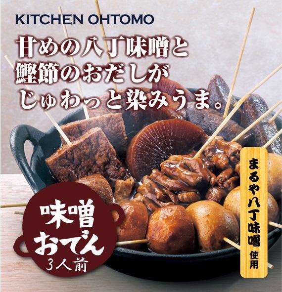 名古屋名物 味噌おでん「大根、たまご、こんにゃく、里芋、厚揚げ、豚もつ&八丁味噌だれ」(1人前/290g) 3個セット ★30セット限り★