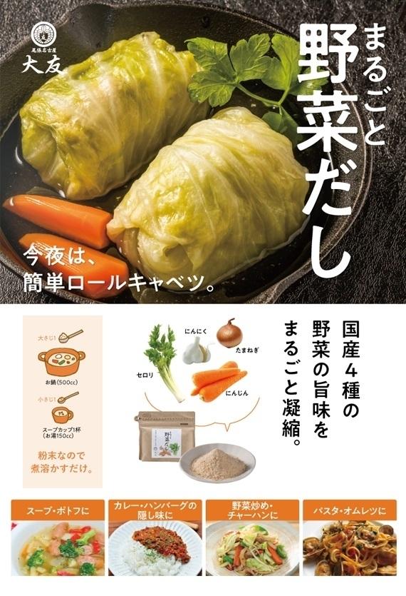 【47イチオシ】まるごと野菜だし 200g×2個レシピ付★簡単 料理にまぜるだけ★送料無料