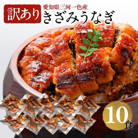 三河一色産 炭火焼き 手焼き 活うなぎ  きざみうなぎ 10食入り 【漬魚・魚加工品】