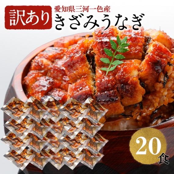 三河一色産 炭火焼き 手焼き 活うなぎ  きざみうなぎ 20食入り【漬魚・魚加工品】