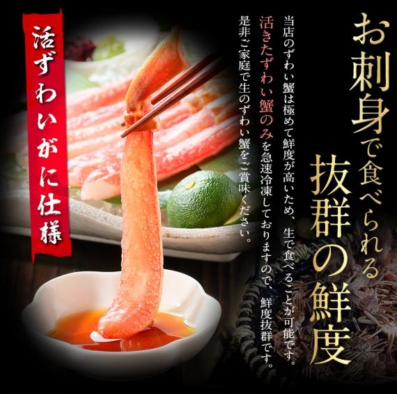 ずわいがに ハーフポーション 1.8kg(600g×3パック) お刺身OK 【カニ・鮮魚・魚介類】