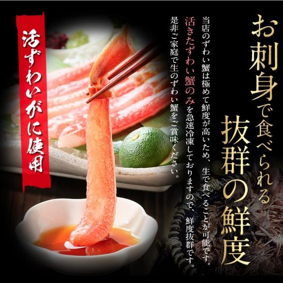 ずわいがに ハーフポーション 2.4kg(600g×4パック) お刺身OK 【カニ・鮮魚・魚介類】