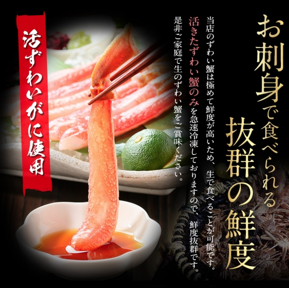 ずわいがに ハーフポーション 3.0kg(600g×5パック) お刺身OK 【カニ・鮮魚・魚介類】