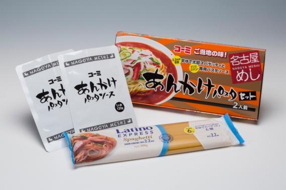 あんかけパスタ乾麺セット