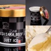 テレビ「王様のブランチ」で紹介された松阪まるよしの『松阪牛牛脂アイス』です。