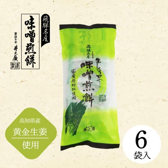 生しょうが入り味噌煎餅 小袋(2枚入×7袋)