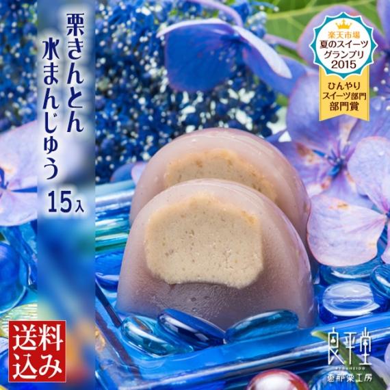 栗きんとん水まんじゅう 15入 岐阜 良平堂 送料込み【母の日2020】【和菓子】【スイーツ・和菓子】