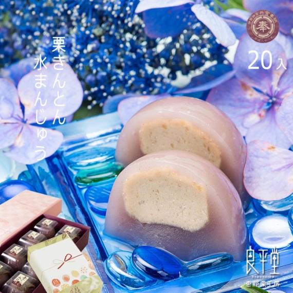 栗きんとん水まんじゅう 20入 岐阜 良平堂【和菓子】【スイーツ・和菓子】