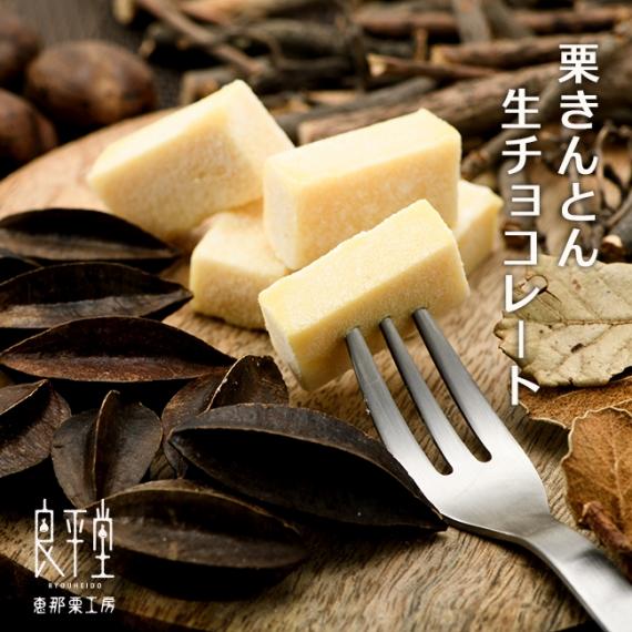岐阜 良平堂【チョコ・スイーツ】和菓子屋さんの栗きんとん生ちょこれーと 【5ピース】